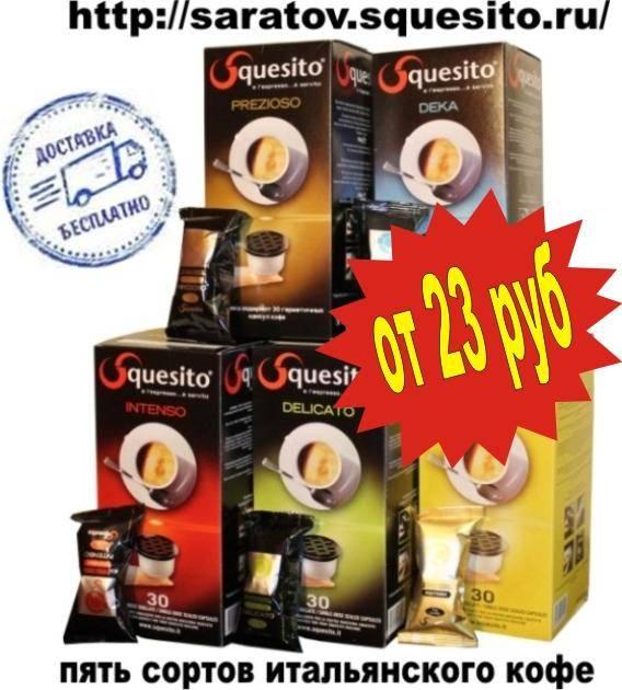 Многоразовые капсулы для кофемашины squesito: какие подходят и чем заменить