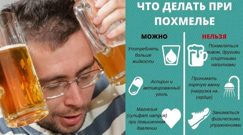 Зачем принимать молоко после алкоголя?