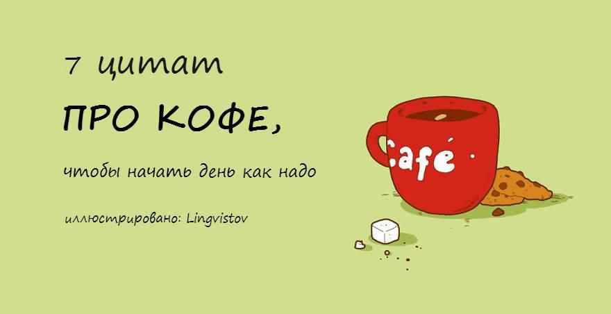 Цитаты про кофе | точка сборки | vothouse