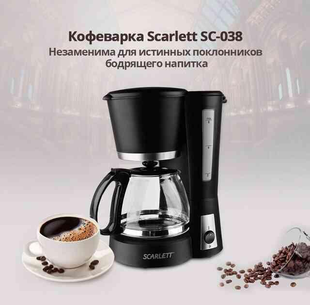 Почему кофеварку scarlett sc-037 – одну из самых дешевых бойлерных – брать не стоит. отзыв от эксперта
