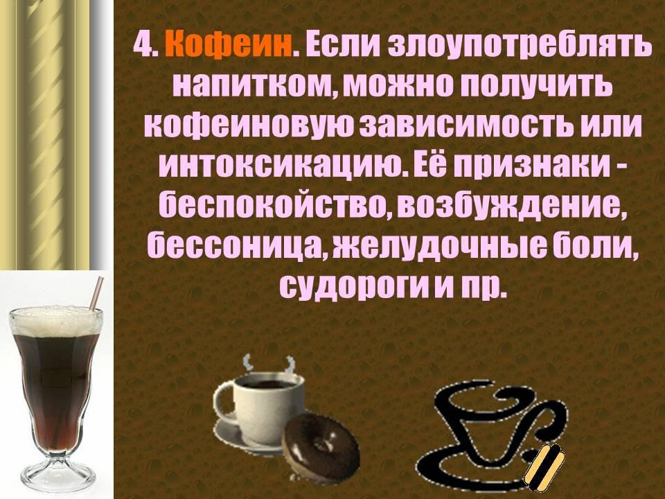 Кофейная зависимость — основные признаки и как от нее избавиться?
