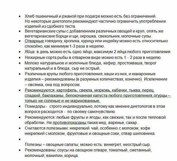 Можно ли пить кофе при подагре? | spinahelp.ru
