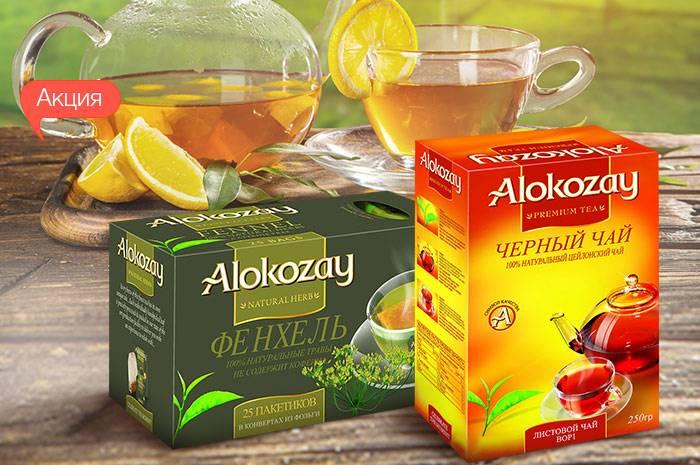 Чай алокозай: отзывы, характеристики чая alokozay