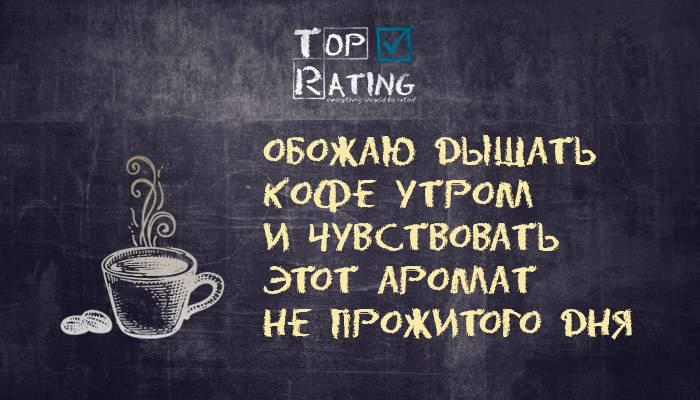 О, напиток несравненный! цитаты и афоризмы про кофе