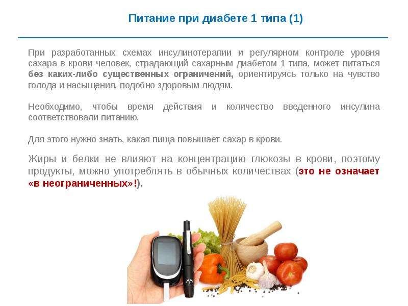 Корица при сахарном диабете 1 и 2 типа