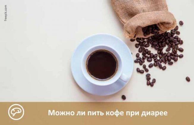 Диарея от кофе причины, можно или нет его пить при поносе