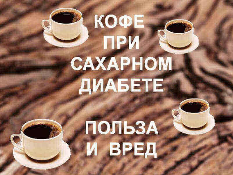 Можно ли пить кофе при сахарном диабете 2 типа - поднимает ли сахар