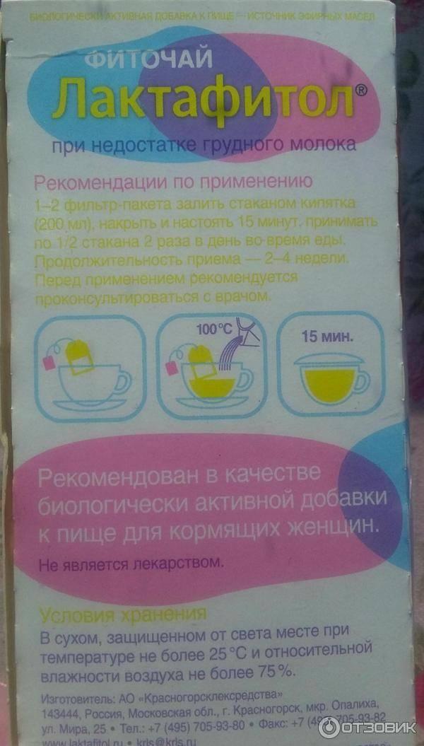 Чай лактафитол для кормящих мам: инструкция по применению, состав, фото, отзывы