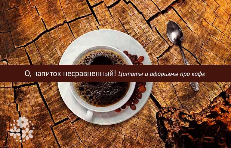 Цитаты о кофе, афоризмы и высказывания великих людей о кофе