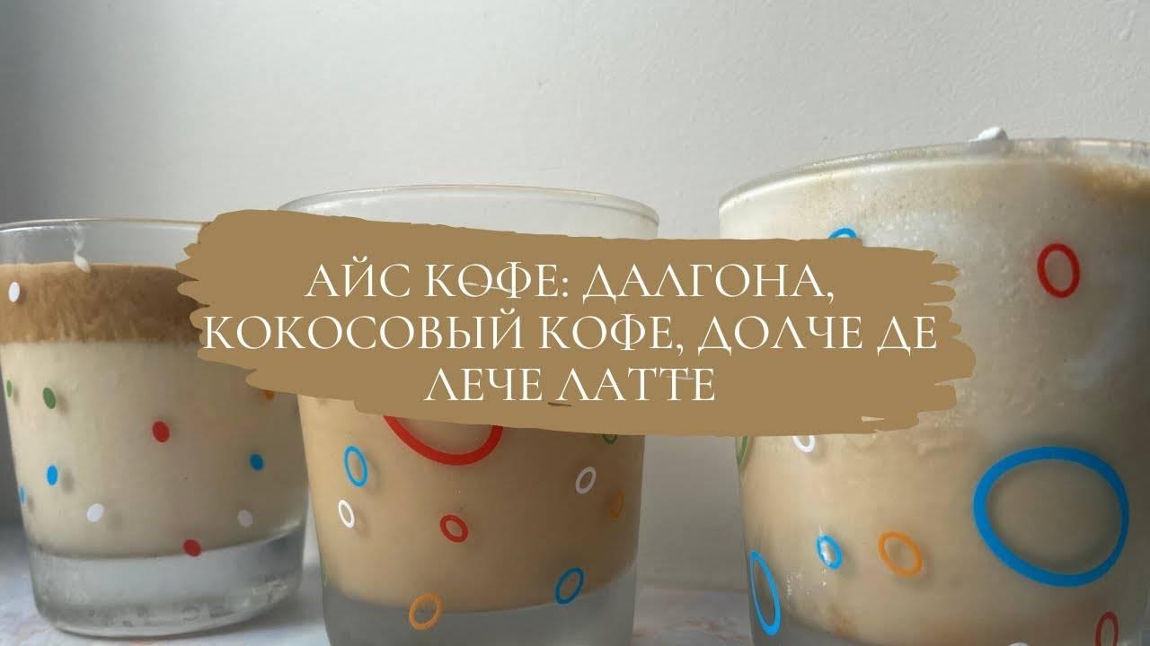 С чем пить кофе? рецепты приготовления.