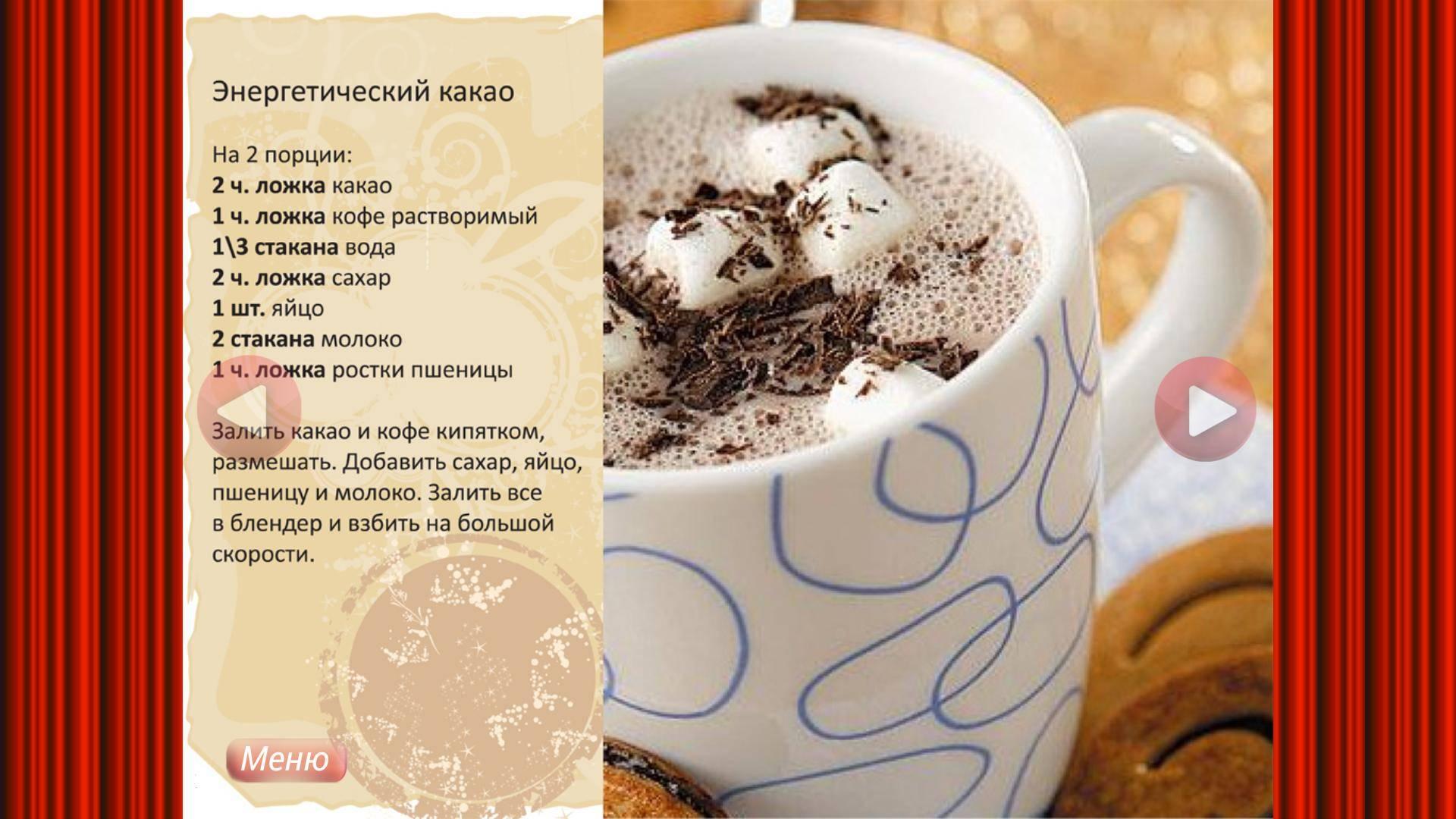 Какао без сахара: рецепт приготовления ☕