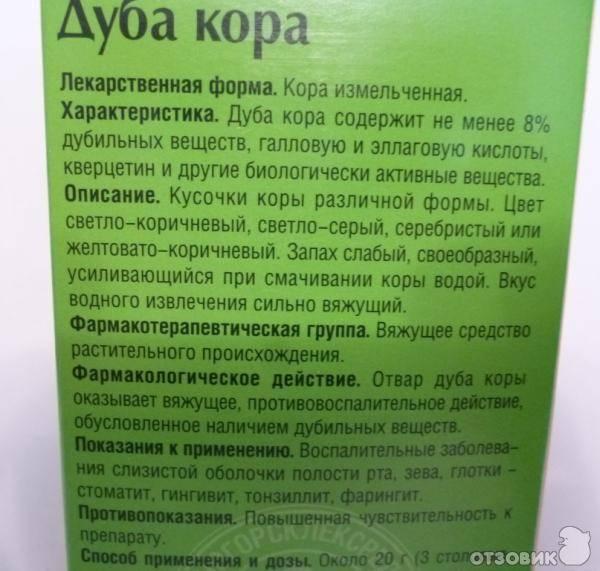Кора дуба: лечебные свойства ипротивопоказания, способы применения отвара инастойки, отзывы