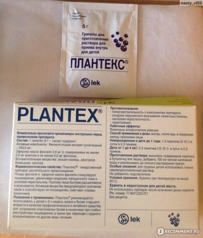 «плантекс» для новорожденных деток: основные особенности ипоказания кприменению, советы врачей молодым мамам иподробная инструкция