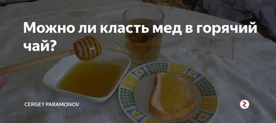 Можно ли в горячий чай добавлять мед, как пить чай с медом
