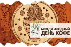 День кофе - как празднуют coffee day в разных странах