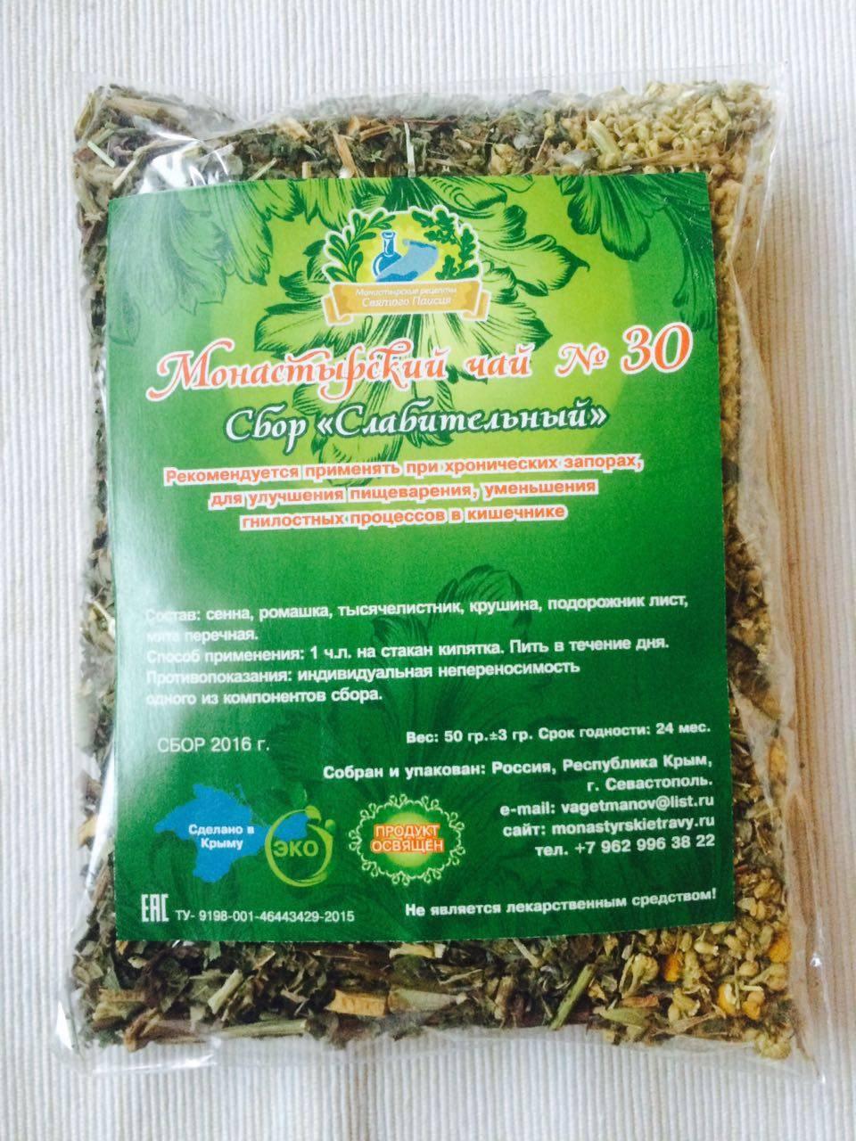 Лечение запоров натуральными растительными средствами