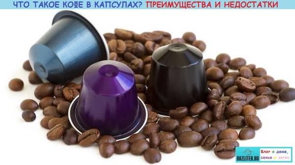 Капсульная кофемашина: что это и какую выбрать для дома, как пользоваться, плюсы и минусы