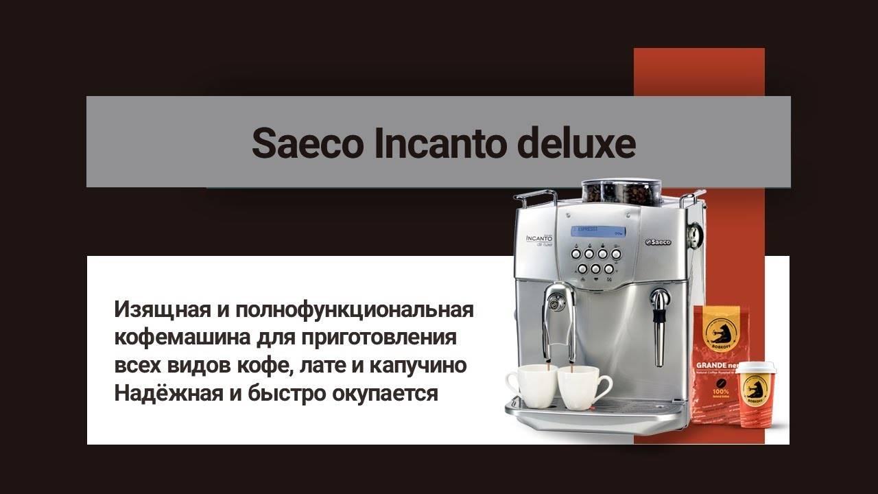 В: какая производительность у кофемашины saeco? сколько она способна приготовить порций кофе в час?
