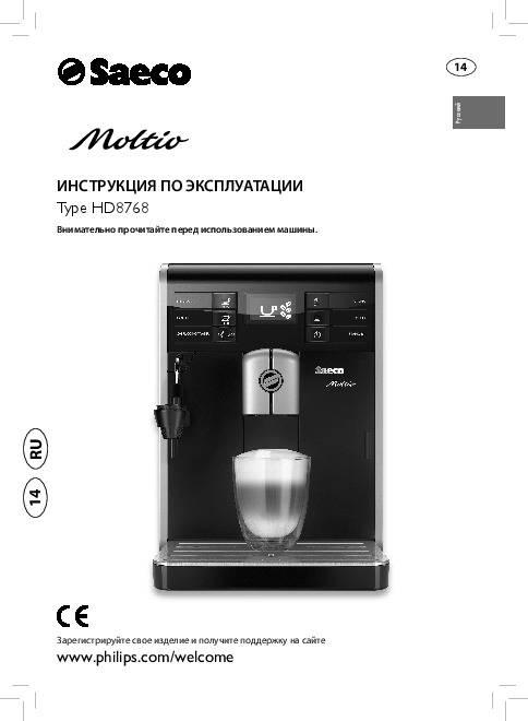 Выбираем кофеварку philips сумом. полезная инструкция для покупателей