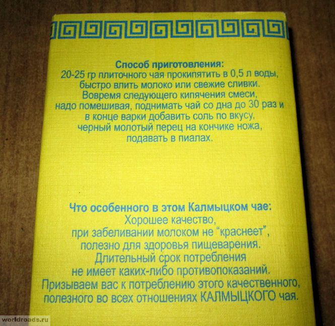 Калмыцкий чай: ингредиенты, секреты рецепта приготовления