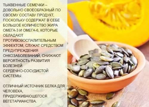 Польза тыквенных семечек для женщин - суточная дозировка