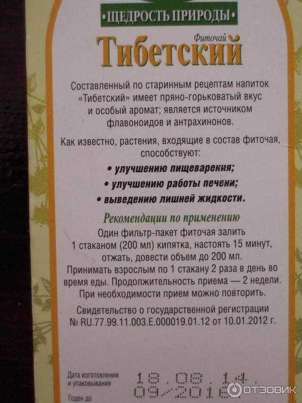 Травы для очищения организма: славянский и тибетский сборы