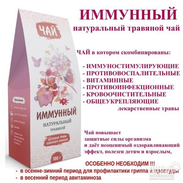 Витаминные чаи для укрепления иммунитета: топ-5 рецептов ► последние новости