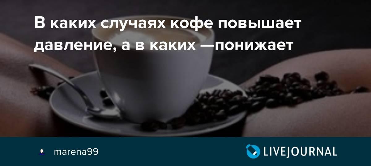 Кофе повышает или понижает давление у человека, и сколько чашек напитка можно выпить гипертоникам?