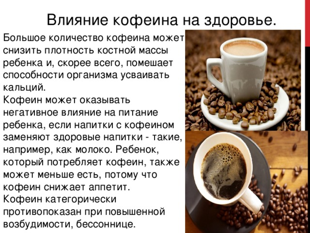С какого возраста детям можно пить кофе
