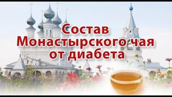 Целебные свойства монастырского чая миф или реальность