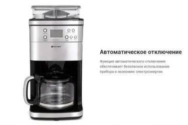 Топ-10 лучших капельных кофеварок