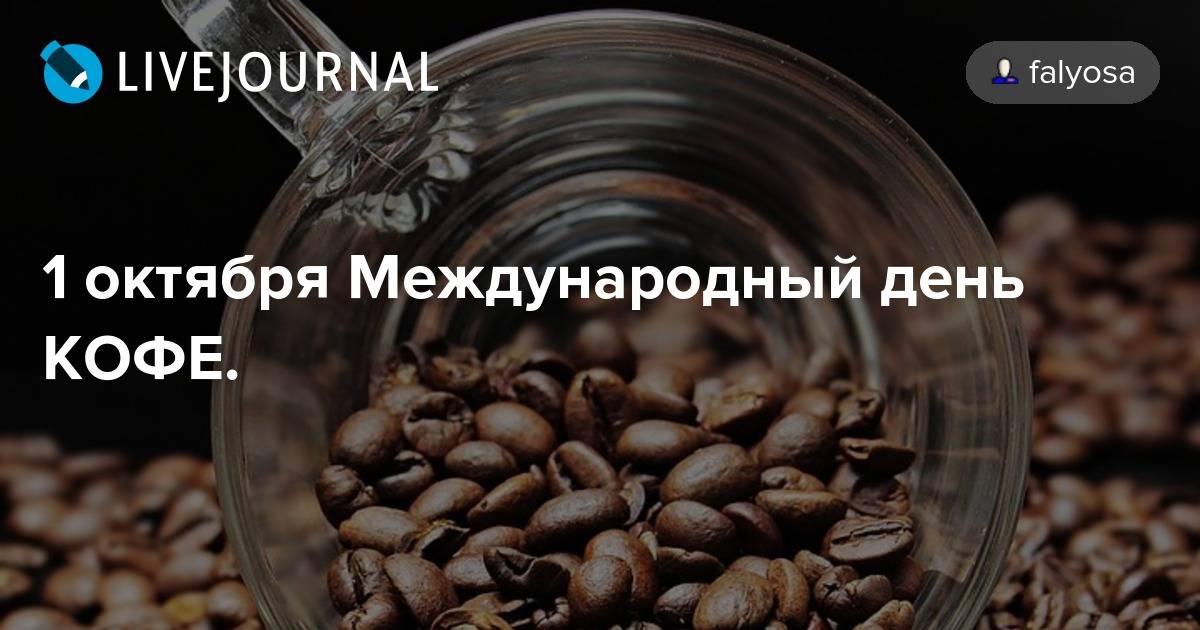 Международный день кофе (17 апреля). день кофе в россии