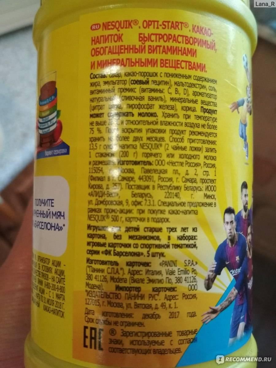 Какао несквик: польза и вред, состав, калорийность, отзывы | zaslonovgrad.ru