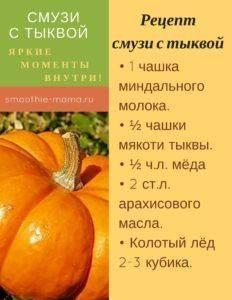 Смузи из тыквы: польза и вред, 11 рецептов для похудения