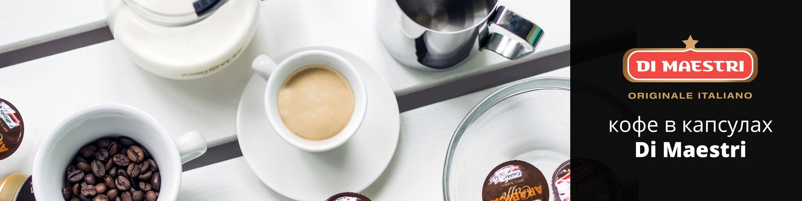 Обзор кофе в капсулах di maestri