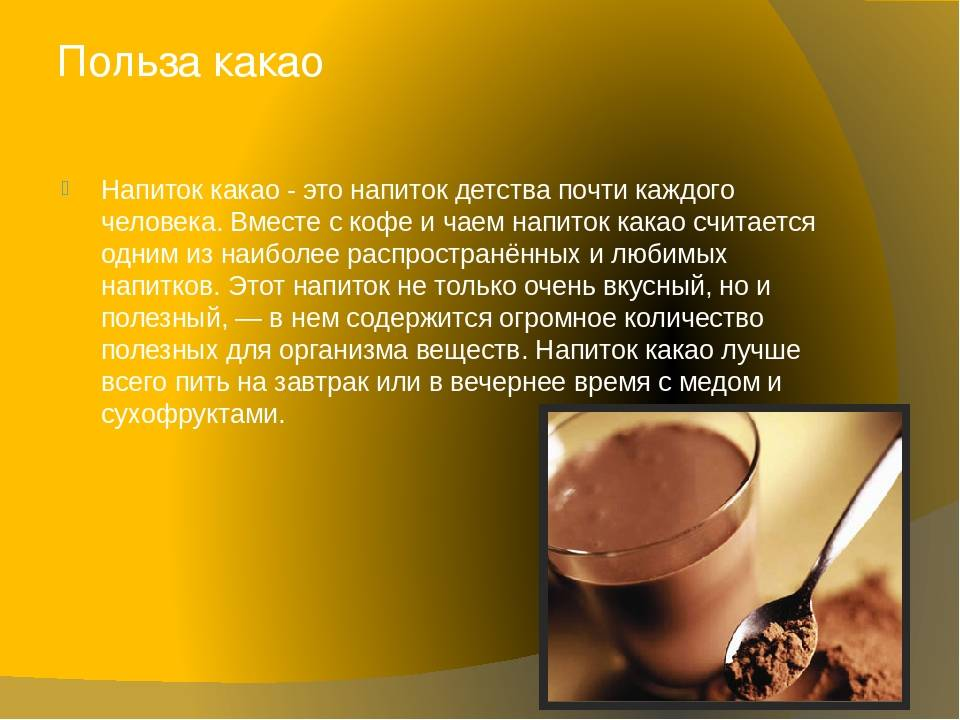 Из чего делают какао-порошок: этапы и технологии производства, свойства