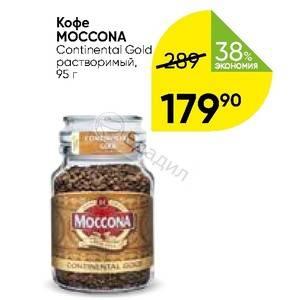 Голландский кофе moccona