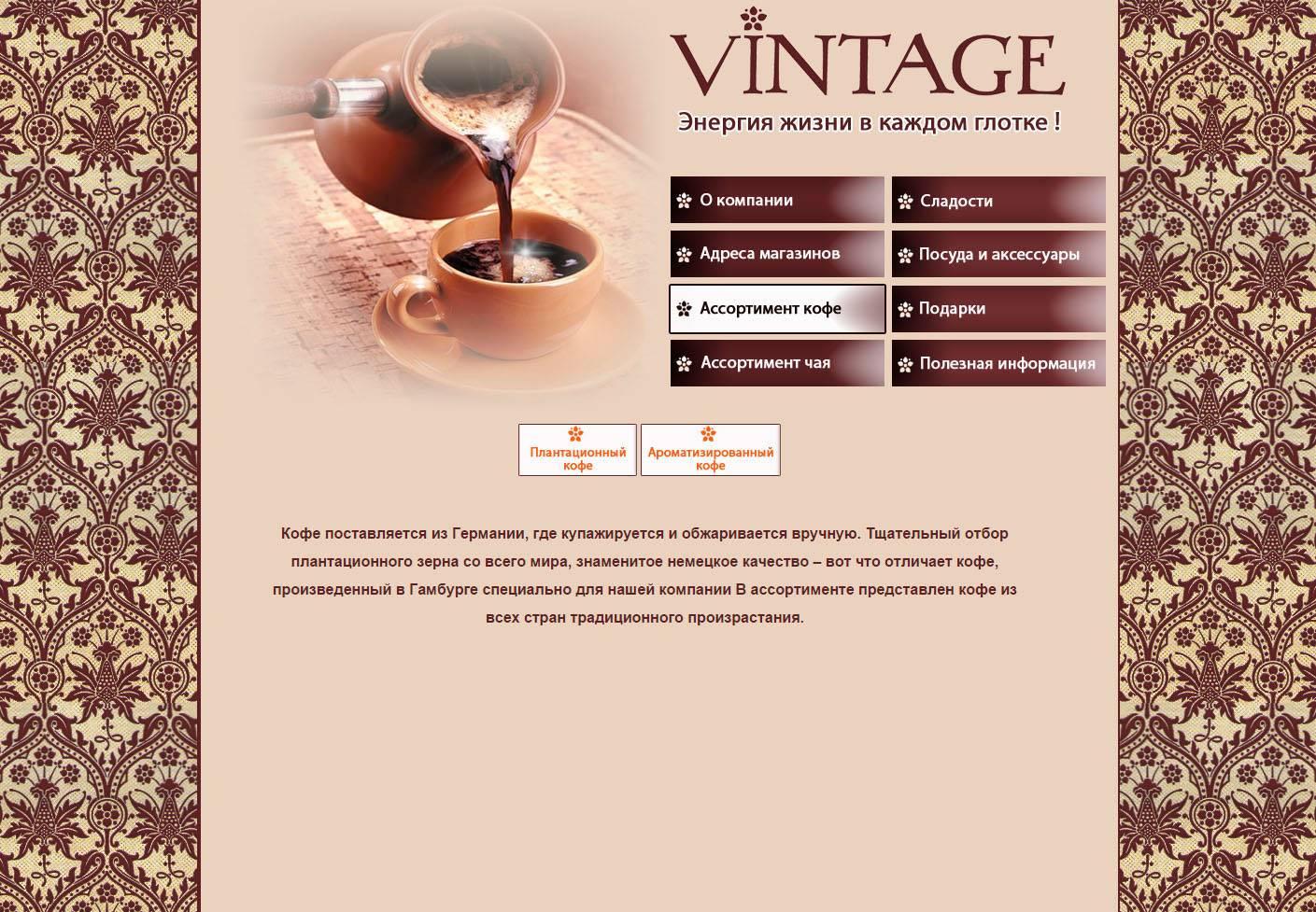 Чай и кофе винтаж