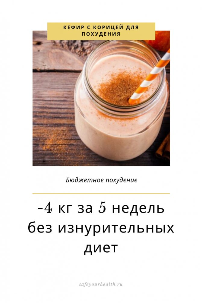 Кофе с корицей для похудения: свойства, польза и противопоказания напитка и пряности, отзывы о популярном средстве