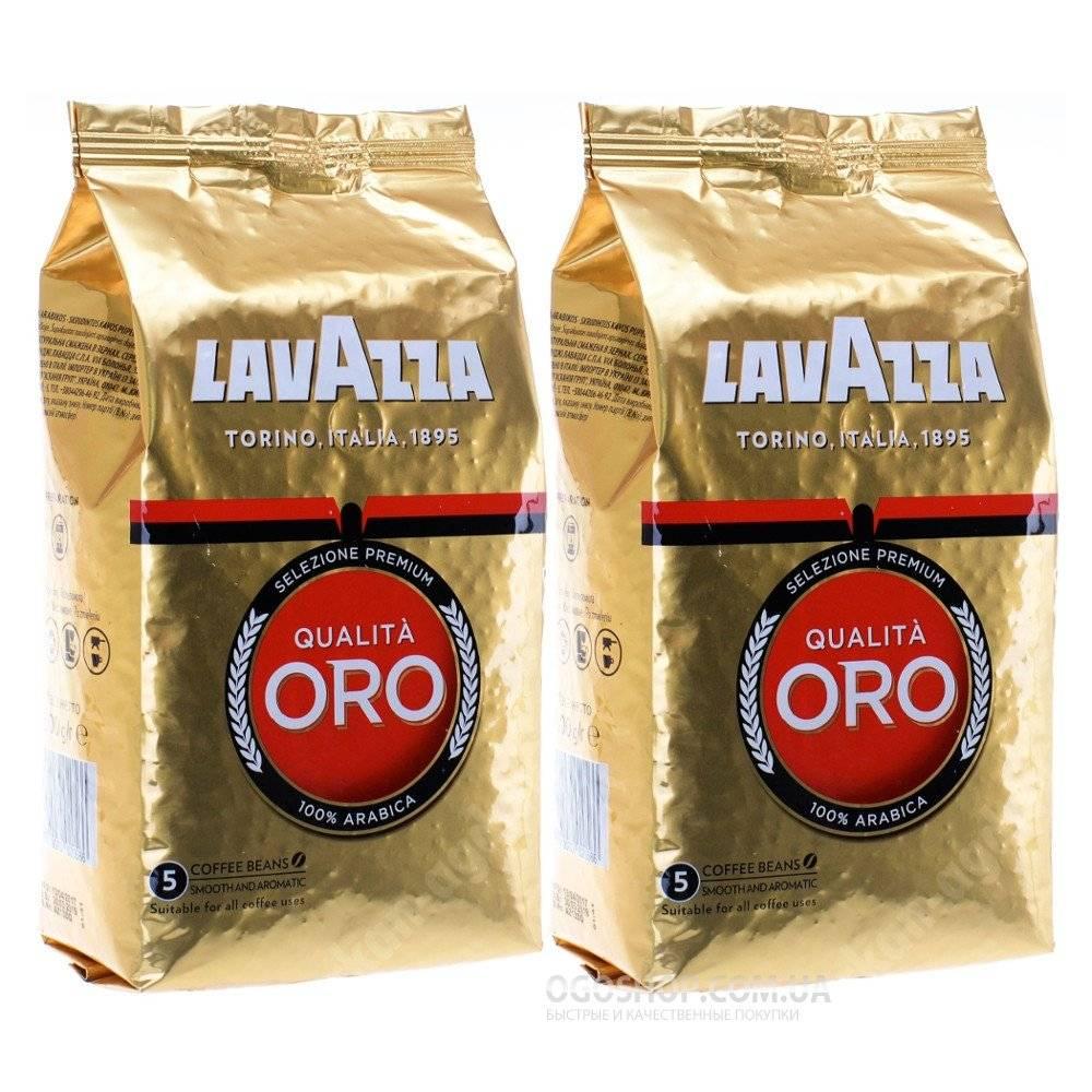 Кофе в зернах lavazza qualita oro 500 грамм — цена, купить в москве