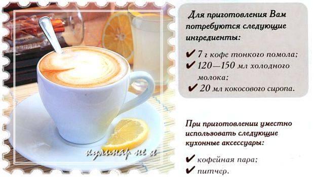 Кофе с кокосовым молоком: рецепт  — нескучные домохозяйки
