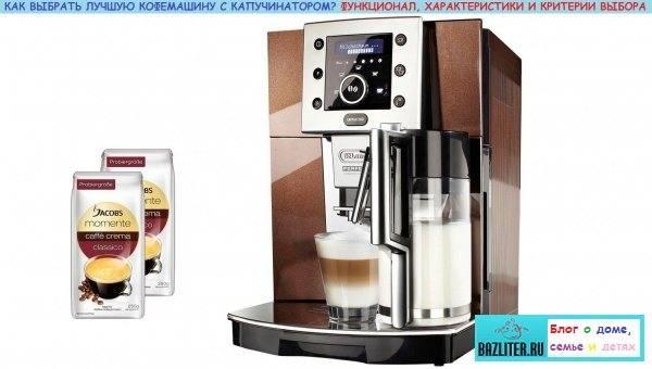Как правильно выбрать кофемашину - практические советы для каждого
