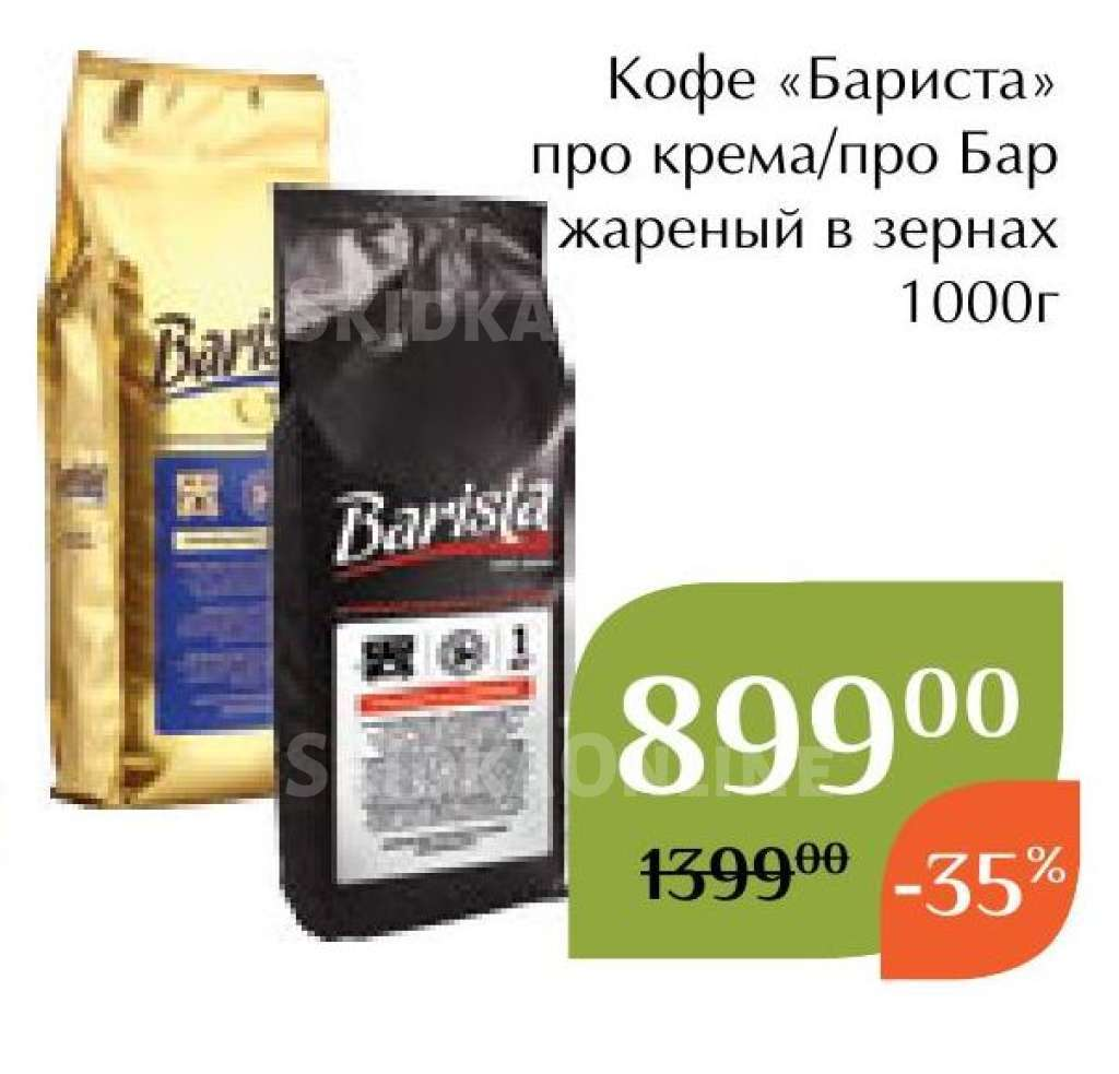 Кофе barista: коллекции напитка, основной асортимент