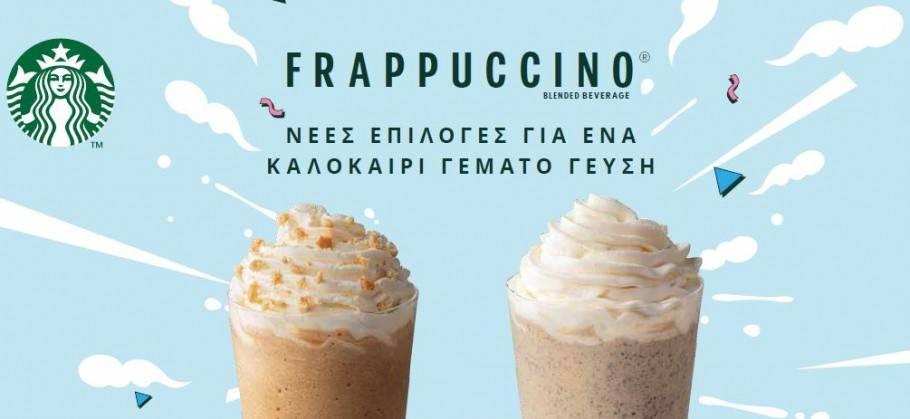 Как приготовить фраппучино: необычные идеи для любителей кофейных напитков | рутвет - найдёт ответ!