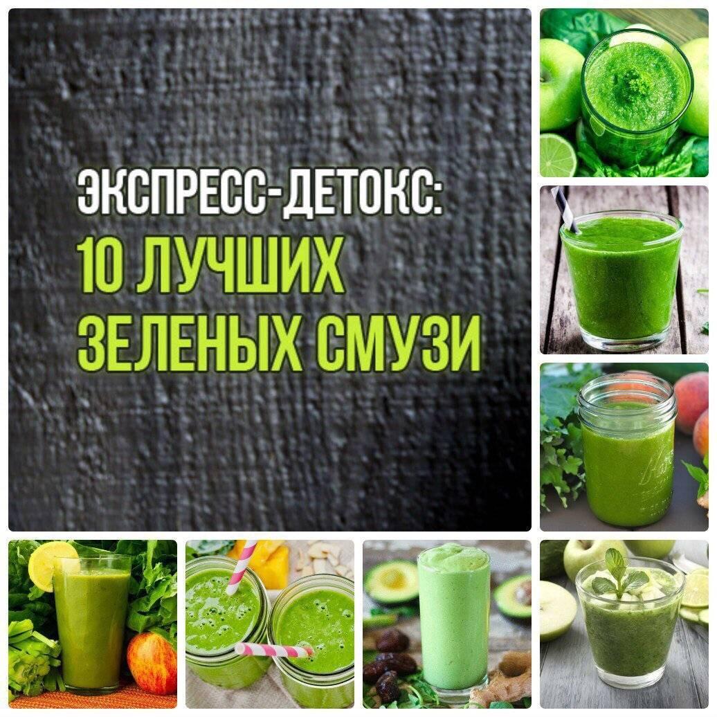 Детокс для похудения в домашних условиях: рецепты коктейлей, смузи, напитков и чая
