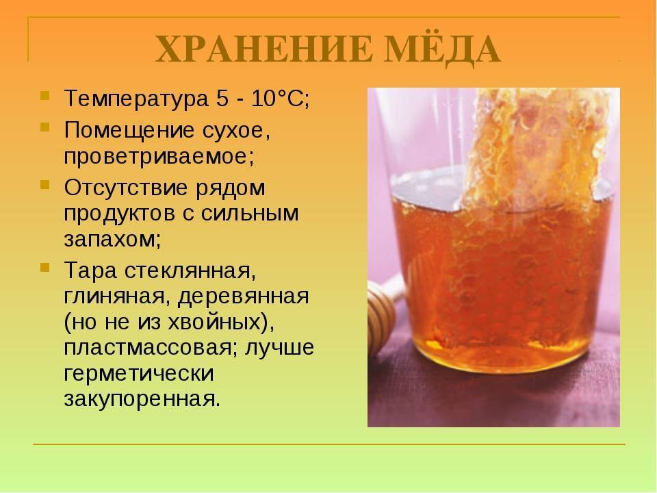 Можно ли класть мед в горячий чай?