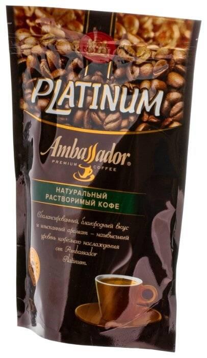 Кофе амбассадор. цена на кофе ambassador, отзывы и линейка продуктов