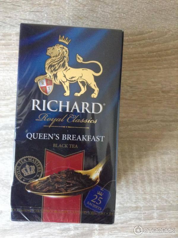 История бренда чая richard, ассортимент, отзывы. история королевского чая ричард, обзор ассортимента и отзывы чай в синей упаковке со львом