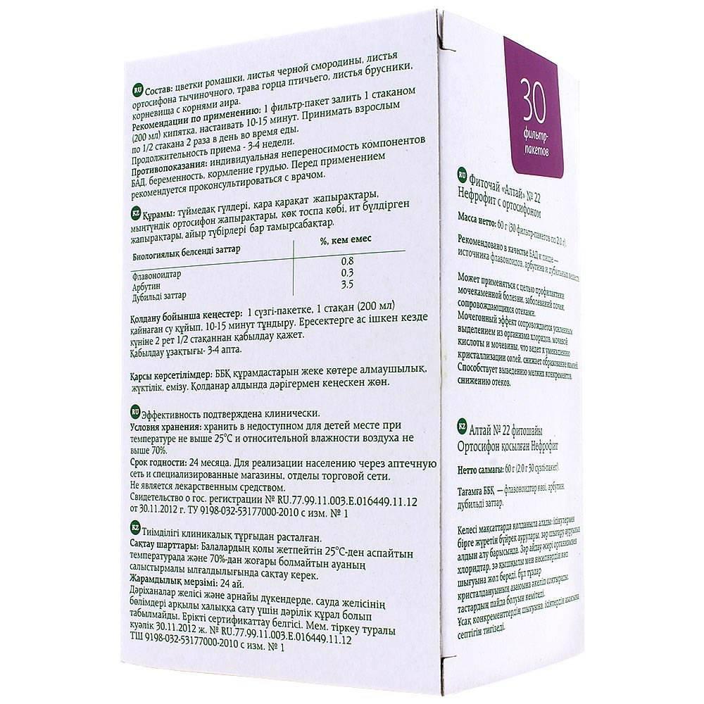 Нефрофит сбор травяной, нефрофит-таб, нефрофит сироп: инструкции по применению