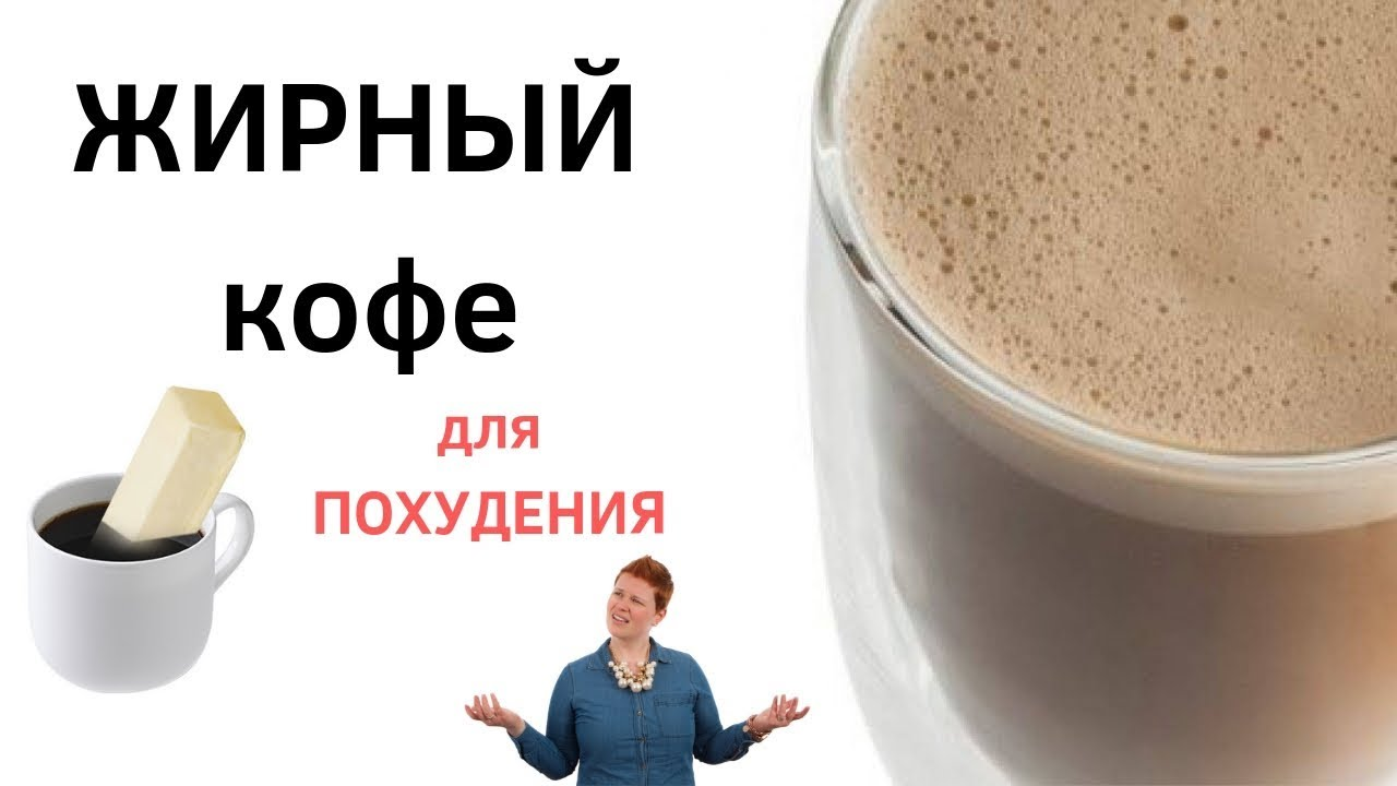 Кофе с маслом – рецепты со сливочным и кокосовым